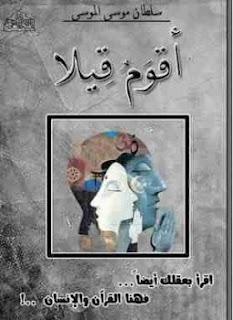 تحميل كتاب أقوم قيلا تأليف سلطان موسى الموسى pdf