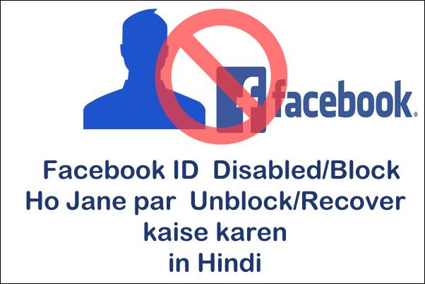 Facebook account ko unblock kaise kare