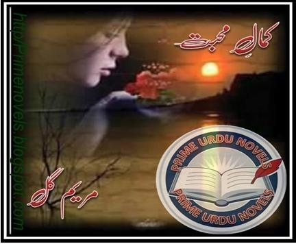 Kamal e mohabbat by Maryam Gul