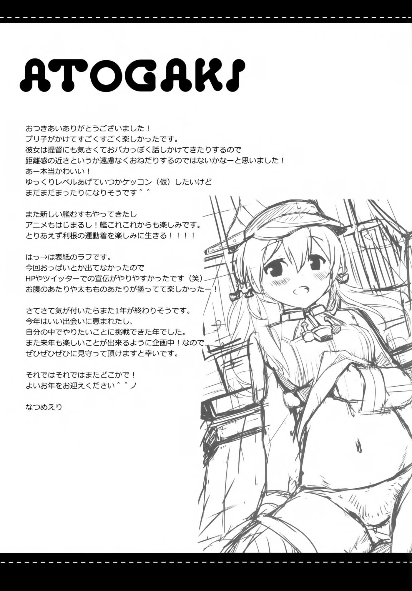 Hình ảnh H00023 in Admiral-san Atatakai no ga Iino