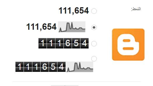 اضافة اداة الاحصائيات لمدونة بلوجر