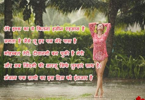Tere Ishq Me रोमांटिक शायरी - Romantic Shayari