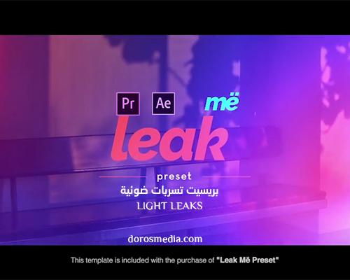 اضافات ادوبي بريمير وافترافكت بريسيت تسربات  ضوئية light leaks مميزة للمونتاج وصناعة الفيديو
