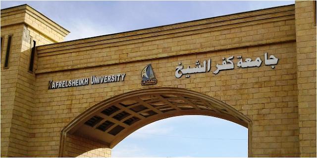 مواعيد التقدم للمدن الجامعية لعام 2017/2018 بجامعة كفر الشيخ