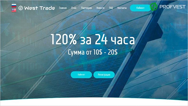 West Trade обзор и отзывы HYIP-проекта