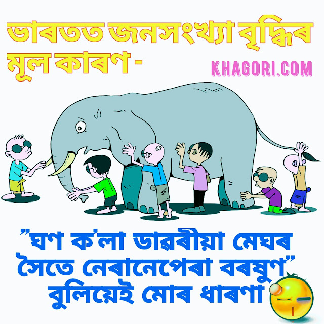 Assamese New Comedy Jokes