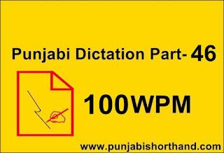 Punjabi Shorthand Dictation 100 WPM