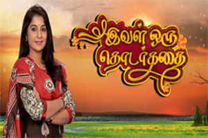 Ival Oru Thodarkathai 24-07-2017 Sun TV Serial 24-07-17 Episode 19