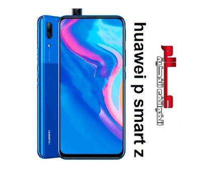 مواصفات جوال هواوي بي سمارت زد - Huawei P Smart Z  متابعي عالم الهواتف الذكيّة مرحبا بكم ، نقدم لكم مواصفات و سعر موبايل هواوي بي سمارت Huawei P Smart Z - هاتف/جوال/تليفون هواوي بي سمارت Huawei P Smart Z - البطاريه/ الامكانيات/الشاشه/الكاميرات هواوي بي سمارت Huawei P Smart Z - مميزات هواوي بي سمارت Huawei P Smart Z - مواصفات هاتف هواوي بي سمارت زد