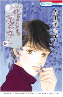 [成田美名子] 花よりも花の如く 第01-15巻