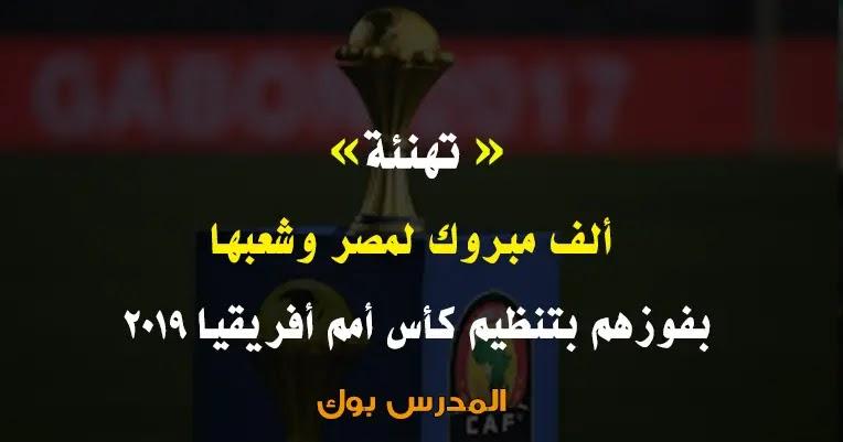 رسميا مصر تفوز بتنظيم كأس أمم أفريقيا 2019