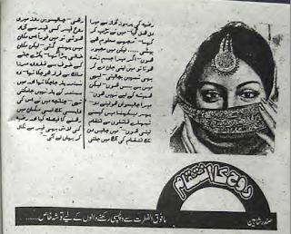 Rooh Ka Inteqam by Safdar Shaheen