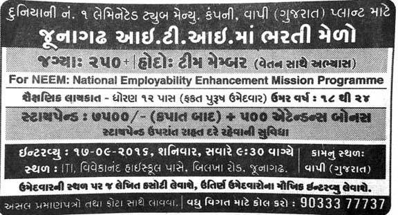 Industrial Training Institute (ITI) Bharti Mela 2016 - ITI Junagadh