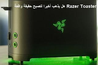 Razer Toaster هل يذهب أخيرا لتصبح حقيقة واقعة