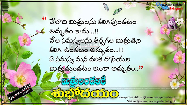 Best Telugu Friendship Quotes with good morning greetings