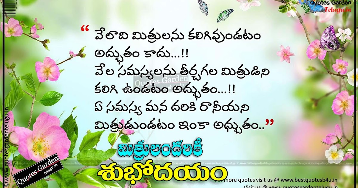 Best Telugu Friendship Quotes with good morning greetings ...