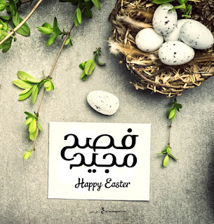 معايدة عيد الفصح المجيد