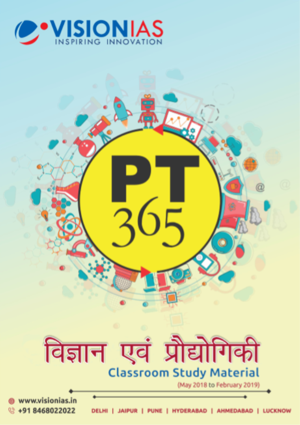 Science-and-Technology-by-Vision-IAS-For-UPSC-Exam-Hindi-PDF-Book