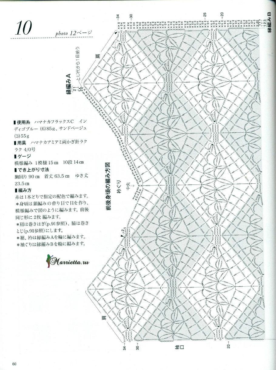 Топ крючком геометрическим узором (2)