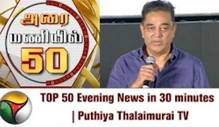 TOP 50 Evening News in 30 minutes at | Puthiya Thalaimurai Tv