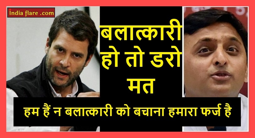 बलात्कारियो का बचाव करने वालों में शामिल हैं कांग्रेस, सपा, बसपा
