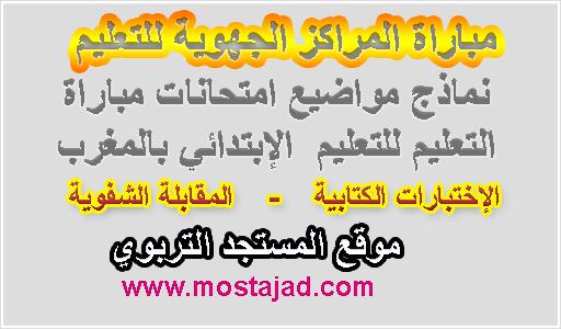 نماذج مواضيع امتحانات مباراة التعليم للتعليم  الإبتدائي بالمغرب - متجدد -