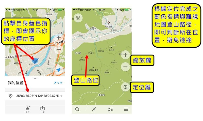 摩西過火海: MAPS.ME 教學 ( iOS 手機GPS登山適用 )