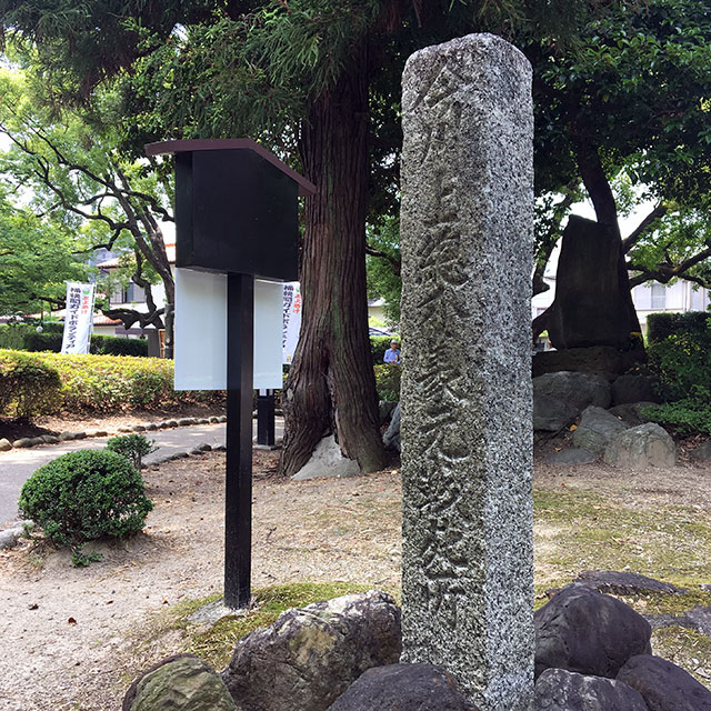 桶狭間古戦場伝説の地の七石表(2017年6月10日撮影)