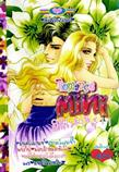 การ์ตูน Mini Romance เล่ม 11