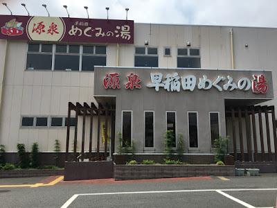 三郷 早稲田天然温泉 めぐみの湯