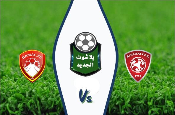 نتيجة مباراة الفيصلي وضمك اليوم 01-11-2019 الدوري السعودي