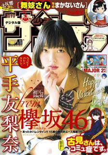 週刊少年サンデー 2017年11号  123MB