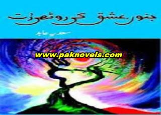 Junoon e Ishq Ki Roothi Rut by Sadia Abid