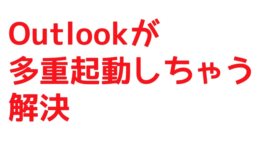 Outlookの多重起動問題解決