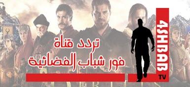 تردد قناة فور شباب 2018 4Shbab مسلسل قيامة ارطغرل الجديد