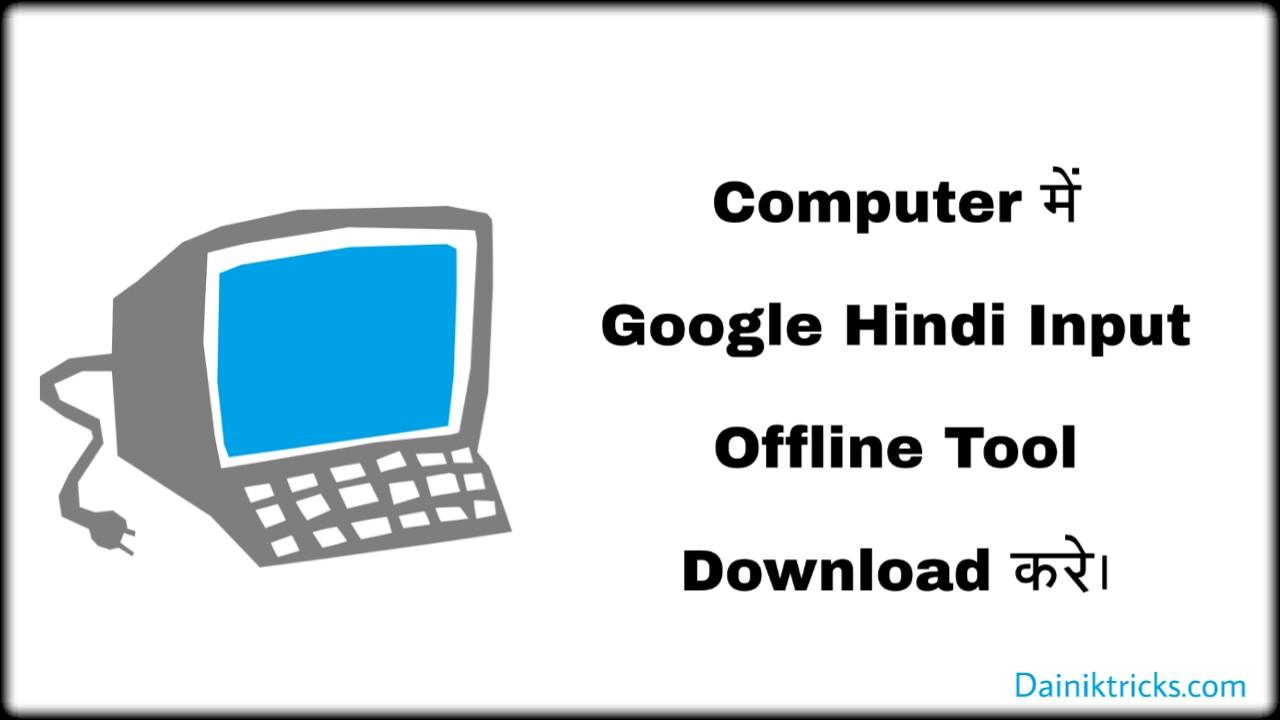 hindi typing software google