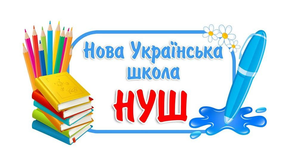 УКРАЇНА - ЦЕ МИ Бордунова Наташа вчитель початкових класів  НОВА УКРАЇНСЬКА  ШКОЛА a0a5256b0e3ee