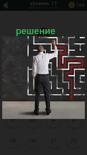 мужчина принимает решение как пройти лабиринт