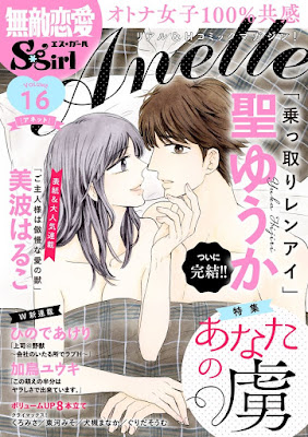 無敵恋愛S*girl Anette Vol.16 raw zip dl