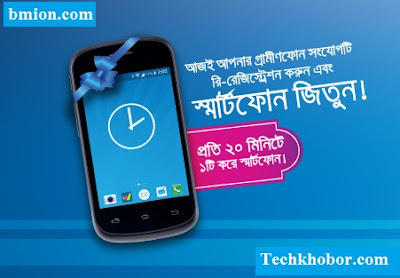 Grameenphone-WIN-Smartphone-at-Biometric-Re-Registration