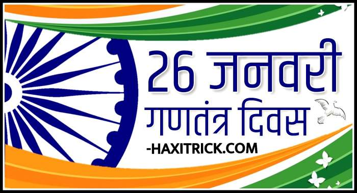 Happy Republic Day Images 2021
