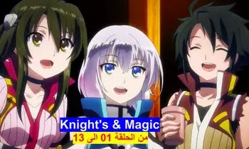 Knight's & Magic مجمع مشاهدة وتحميل جميع حلقات الفرسان والسحر من الحلقة 01 الى 13