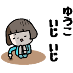 [MOVE]YUKO only name sticker_simple