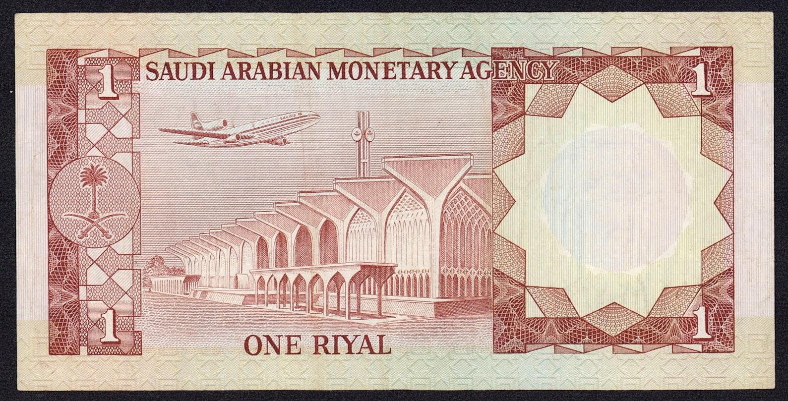 Saudi Arabia Banknotes One Saudi Riyal Note 1976 Dhahran Airport