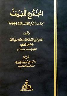 المجموع اللفيف مختارات تراثية في الأدب والفكر والحضارة - لابن هبة الله الأفطسي