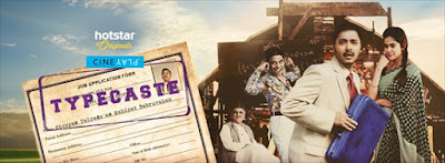 Typecaste 2017 Hindi Movie Download