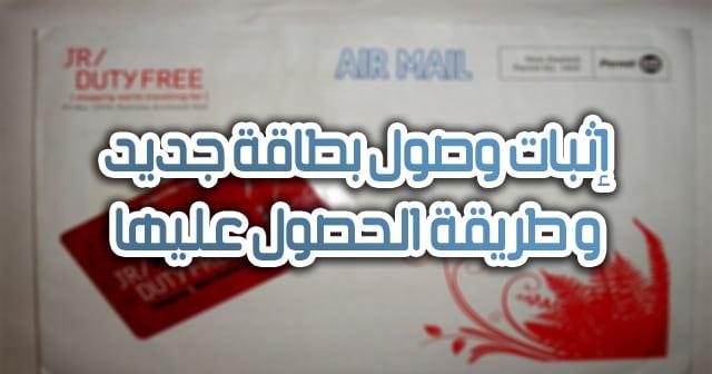 وصول مجانية جديد  بطاقة jrduty free مجانا و طريقة الحصول عليها