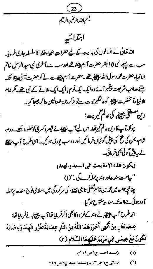 History of Barailwiyat in Pakistan and India Urdu