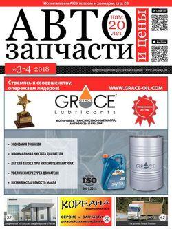 Читать онлайн журнал Автозапчасти и цены (№3-4 2018) или скачать журнал бесплатно