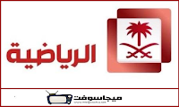 شاهد القناة السعودية الرياضية hd بث مباشر الان بدون تقطيع
